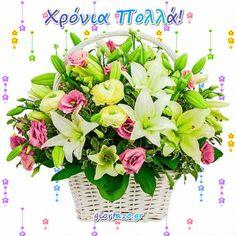 Κάρτες Με Ευχές Χρόνια Πολλά Κινούμενες Εικόνες - giortazo Floral Wreath, Wreaths, Plants, Home Decor, Floral Crown, Decoration Home, Door Wreaths, Room Decor, Deco Mesh Wreaths