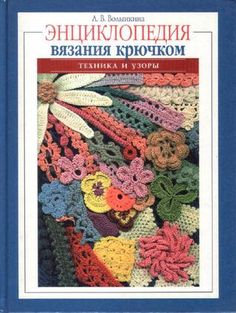 Free E book Crochet  stitch and style, squares and lace, borders and tunisian chrochet stitches..all new. In russian but with exc charts