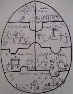 ΑΒΓΟ PUZZLE ΗΜΕΡΟΛΟΓΙΟ ΤΗΣ ΜΕΓΑΛΗΣ ΕΒΔΟΜΑΔΑΣ για παιδιά δημοτικού σχολείου και νηπιαγωγείου. Ένα αβγό για τη...