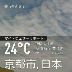 台風19号まだ来ない。