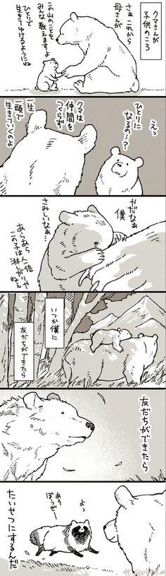 帆 (@p6trf_w) さんの漫画   8作目   ツイコミ(仮) Animals And Pets, Funny Animals, Cute Animals, Cat Comics, Polar Bear, Funny Cats, Manga Anime, Geek Stuff, Kawaii