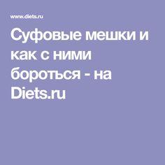 Суфовые мешки и как с ними бороться - на Diets.ru