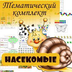 Картинки по запросу тематические комплекты для детей скачать бесплатно