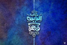 حارب اليأس Arabic Art, Arabic Words, Arabic Quotes, History Of Calligraphy, Islamic Art Calligraphy, Hand Holding Gif, Beard Logo, Zebra Painting, Word Design