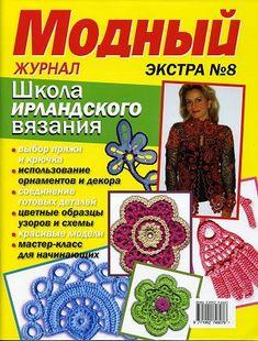 Crochet School For Beginners - Irish Crochet Class - large issue 8