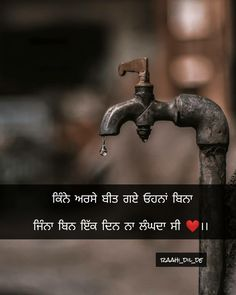 Funny True Quotes, Sad Quotes, Love Quotes, Qoutes, Punjabi Attitude Quotes, Punjabi Quotes, Punjabi Captions, Lonliness, Cute Baby Dolls