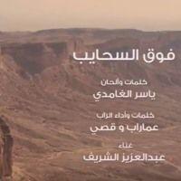 اغنيه فوق السحاب اليوم الوطني السعودي ٨٩ همة حتى القمة By Abdallah Mazhar On Soundcloud Lockscreen Lockscreen Screenshot