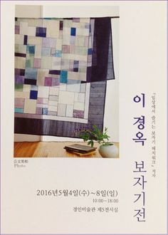 Poster for a 2016 Pojagi exhibition in Seoul