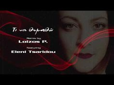 Τι να θυμηθώ (Loizos P.RMX) ft E.Tsaridou {official audio} - YouTube Greek Music, Movie Posters, Youtube, Film Poster, Youtubers, Billboard, Film Posters, Youtube Movies