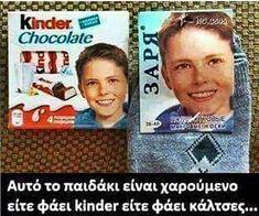 Image result for ελληνικα αστεια Funny Memes, Jokes, Funny Shit, Funny Stuff, Funny Greek, Ten, Humor, Image, Photography