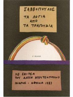 ΣΑΒΒΟΠΟΥΛΟΣ - ΤΑ ΛΟΓΙΑ ΑΠΟ ΤΑ ΤΡΑΓΟΥΔΙΑ - halfprice-books