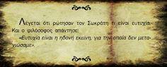 Papadaf: Σωκράτης
