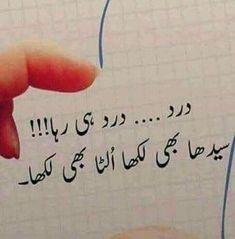 True Lines Images & Urdu Shayari Urdu Quotes, Inspirational Quotes In Urdu, Poetry Quotes In Urdu, Urdu Poetry Romantic, Love Poetry Urdu, Islamic Love Quotes, Wisdom Quotes, Quotations, Deep Poetry