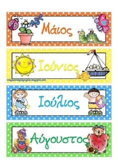 Ημερολόγιο Τάξης Preschool Education, Classroom Activities, New School Year, First Day Of School, Classroom Displays, Classroom Decor, Classroom Management Software, Student Behavior, School Routines