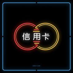 Artista recria logos famosos em chinês no projeto Chinatown