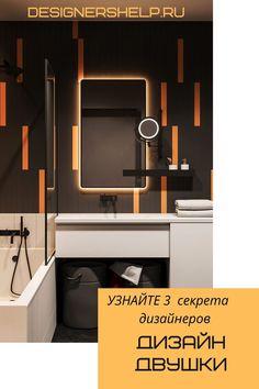В этой двухкомнатной квартире поместилось все -детская комната, родительская спальня с гардеробной, кухня, столовая и гостиная. А еще - впечатляющая ванная с черными стенами и оранжевыми акцентами. Sink, Home Decor, Sink Tops, Vessel Sink, Decoration Home, Room Decor, Vanity Basin, Sinks, Home Interior Design