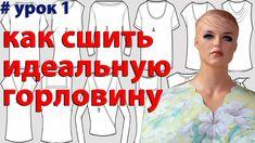 как получить идеально ровный вырез горловины при пошиве платья, блузки, ...
