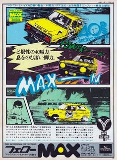 「グッとくる自動車広告 (1970年代前半ダイハツ編)」チョーレルのブログ記事です。自動車情報は日本最大級の自動車SNS「みんカラ」へ! Poster Retro, Poster Art, Japanese Cars, Vintage Japanese, Magazine Design, Suzuki Carry, Japanese Domestic Market, Daihatsu, Car Advertising