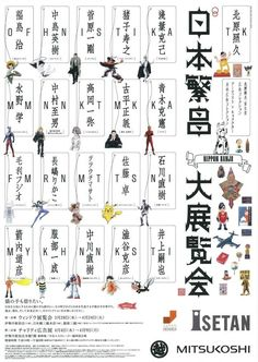 MITSUKOSHI-日本繁昌大展覧会
