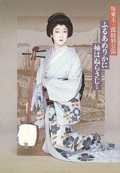 Tamasaburo Japanese Kimono, Japanese Art, Japanese Beauty, Asian Beauty, Geisha Art, Turning Japanese, Kimono Fashion, Costume Design, Photoshoot