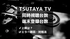 ねこ TSUTAYA TVで同時に視聴できるのは何台まで? 端末登録は何台まで? 端末登録上限台数エラーの対処法が知りたい TSUTAY […] Movies, Movie Posters, Films, Film Poster, Cinema, Movie, Film, Movie Quotes, Movie Theater