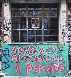 Greek Quotes, Wall Street, Athens, Art Quotes, Lyrics, Neon Signs, Messages, Cats, Music