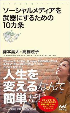 http://www.amazon.co.jp/ソーシャルメディアを武器にするための10カ条-マイナビ新書-徳本-昌大/dp/483994976X/ref=la_B004ABC1RU_1_4_bnp_1_pap?s=books