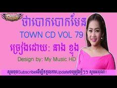 Town CD Vol 79  | ថាបោក បោកមែន | Tha Bouk Bouk man | នាងខ្ញុង