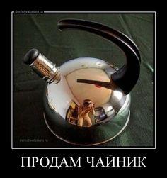 Демотиватор «ПРОДАМ ЧАЙНИК »
