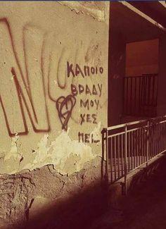 #greekwall #τοιχος