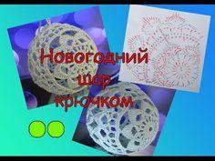 """Мастер-класс по вязанию крючком """"Новогодний шар"""". How to crochet a Christmas ball. - YouTube"""