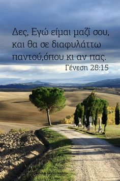 Orthodox Icons, Greek Quotes, Faith In God, I Pray, Jesus Christ, Me Quotes, Country Roads, Bible, Christian
