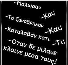 Έτσι  ειναι  η  ζωή. Greek Quotes, Random Quotes, Personality, Lyrics, Life Quotes, Love, Feelings, Sayings, Memes