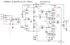 12B4A×2SEPPラインアンプ Valve Amplifier, Audio Amplifier, Electronic Schematics, Vacuum Tube, Circuits, Technology, Projects, Crafts, Tools