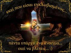 Greek Beauty, Greek Quotes, Jesus Quotes, My Sister, Good To Know, Christianity, Photo Art, First Love, Religion
