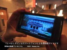 東京国立博物館ガイド「とーはくナビ」
