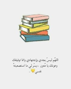Image in 😌Quotes📖 collection by Dán 💀 on We Heart It – Unique Wallpaper Quotes Vie Motivation, Study Motivation Quotes, Study Quotes, Life Quotes, College Motivation, Book Qoutes, Quotes For Book Lovers, Words Quotes, Fact Quotes