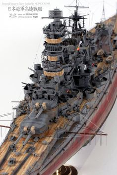This is stunning! Incredible 1/350 IJN KONGO 1944 by Hyun Soo Kim, enjoy!