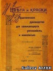 """Хмельницкий Д. И. """"Цвета и краски (Практическое руководство для занимающихся рисованием и живописью)"""", 1908 г."""