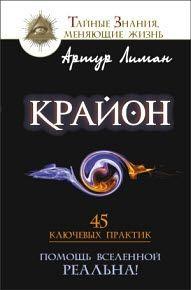 Артур Лиман - Крайон. Помощь Вселенной – реальна! 45 ключевых практик