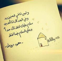 DesertRose,;,محمود درويش,;,