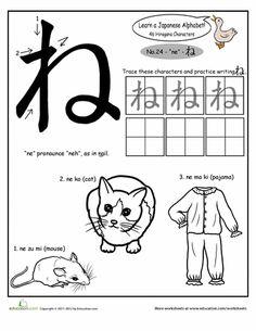 "Worksheets: Hiragana Alphabet: ""ne"""