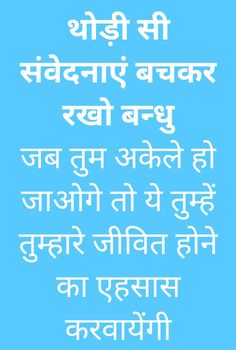 Positive Quotes Wallpaper, Wallpaper Quotes, Reality Quotes, Hindi Quotes, Desi, Real Life, Knowledge, Positivity, Motivation
