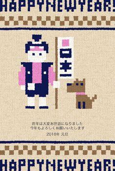 桃太郎と犬の編み物デザインの年賀状(戌年)