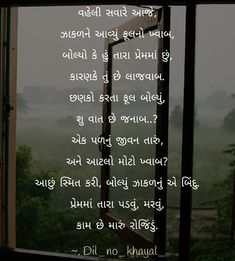 Gujarati Quotes, Indian Paintings, Love Poems, In My Feelings, Love Life, Wood Furniture, Poetry, Husband, Thoughts