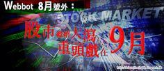 . 2010 - 2012 恩膏引擎全力開動!!: [前言]Webbot 8月號:股市繼續大瀉,重頭戲在9月