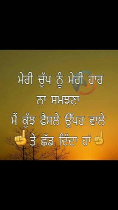 Dhaliwal Punjabi Love Quotes, Indian Quotes, Sad Quotes, Girl Quotes, Bestfriend Quotes For Girls, Punjabi Status, Neck Designs For Suits, Best Friend Quotes, Reality Quotes