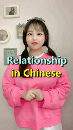 Chinese language relationship in chinses Related posts: How to say I miss you in Chinese language Mandarin Chinese Language Learning Resources Swear in Chinese Language Chinese is an interesting language with many unique nuances from a linguistic po… Mandarin Lessons, Learn Mandarin, Basic Chinese, How To Speak Chinese, Chinese Phrases, Chinese Words, Videos Chinos, Learn Cantonese, China Facts