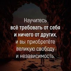 Wise Quotes, Motivational Quotes, Russian Quotes, Inspirational Words Of Wisdom, Truth Of Life, Life Motivation, Quote Posters, Good Thoughts, Life Lessons