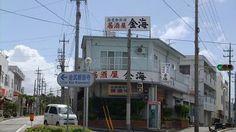 """KINKAI"" Kin town Okinawa"